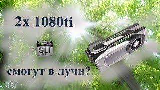 2x 1080ti Почему SLI тебе не нужен.