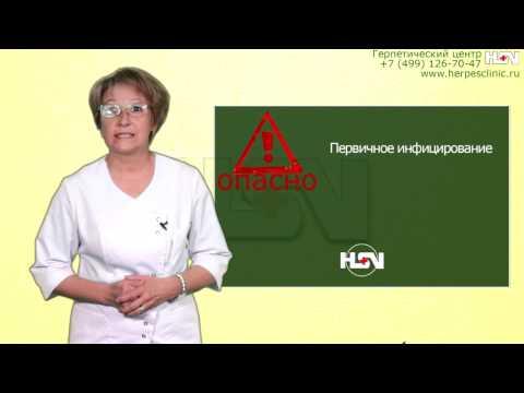 Герпес генитальный: причины, симптомы и лечение