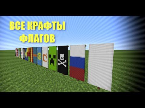 Как сделать флаг россии в майнкрафт