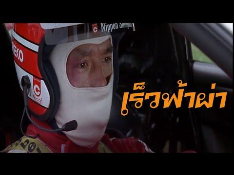 เร็วฟ้าผ่าTHUNDERBOLT (1995)