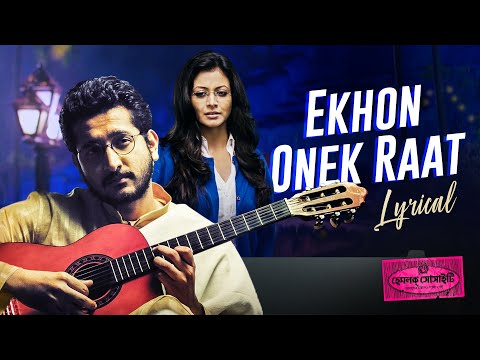 Ekhon Onek Raat এখন অনেক রাত  Lyrical  Hemlock Society  Anupam  Parambrata  Koel  Svf Music
