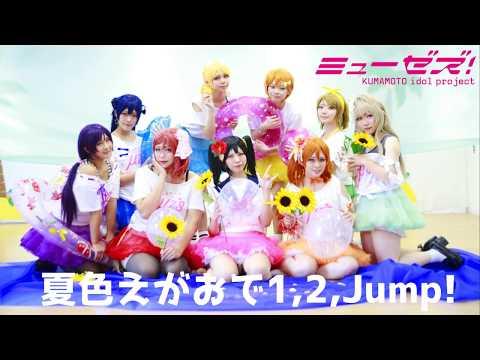 【μz's】夏色えがおで1,2,Jump! 踊ってみた【ラブライブ!】