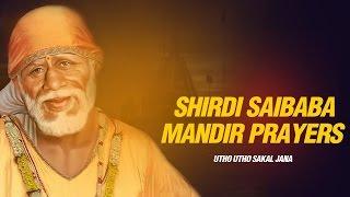Download Shirdi Saibaba Mandir ki  Aarti - Utho Utho Sakal Jana (Morning Bhajan- Prayers By Sadhna Sargam MP3 song and Music Video