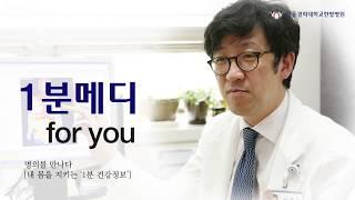 [강동경희대병원] 화병은 어떻게 치료하나요? (한방신경…