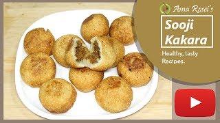 Sooji Kakara Pitha Recipe in Odia | ସୁଜି କାକରା | Semolina Kakara Recipe - Ama Rosei