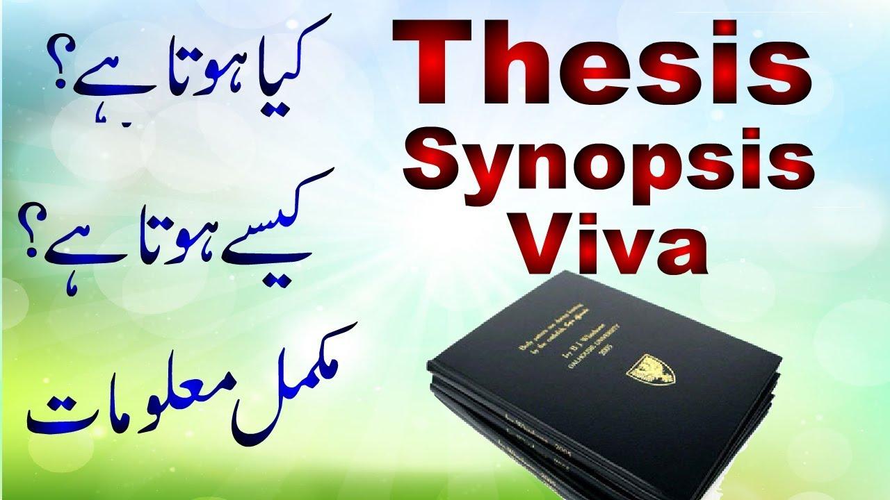 thesis meaning in urdu