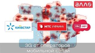 Выбираем тарифы 3G интернета от Киевстар, МТС и Life:)(Купить стартовый пакет Вы можете в ближайшем магазине