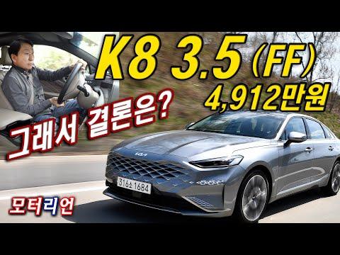 기아 K8 3.5 시승기 (앞바퀴 굴림 풀옵션, 4,912만원) 그래서 그랜저보다 낫다고? Kia K8 3.5