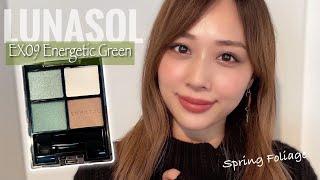 春のグリーン🌿ルナソル限定カラーを先行でレビュー💚大人キラキラメイク✨/New Eye Coloration by LUNASOL Review!/yurika