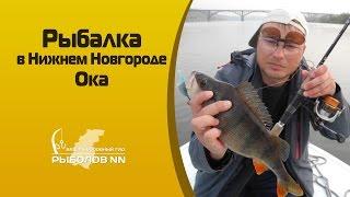 рыбалка Нижний Новгород 2015