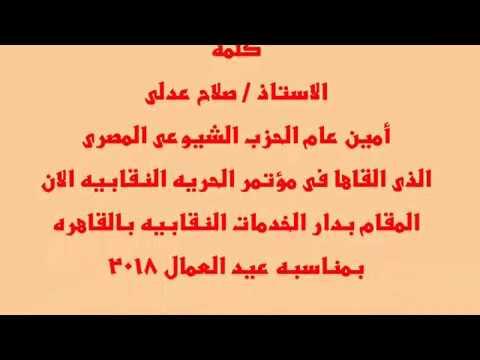 كلمه الاستاذ صلاح عدلى الامين العام للحزب الشيوعى المصرى