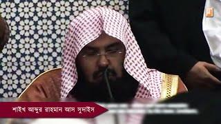 Amazing Recitation by Sheikh Sudais in Malaysia - Surah Al-Imran [Bangla Sub-Title]