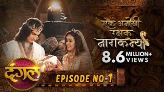 Naagkanya Ek Anokhi Rakshak || Episode 01 || New TV Show || Dangal TV Channel