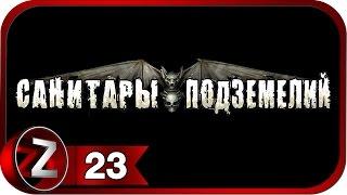 Санитары подземелий Прохождение на русском #23 - Освобождение Крюгера [FullHD|PC]