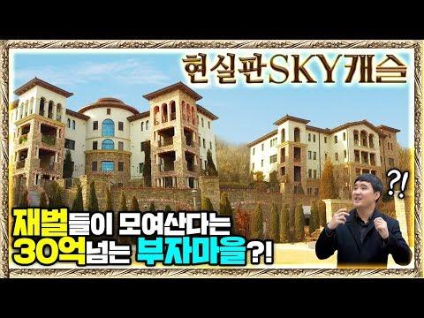 부자 아파트 보다 좋은 국내 최고급 전원주택 라센트라 구경!(드라마 SKY캐슬  실제장소)