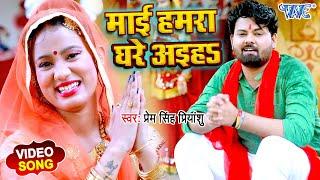 माई हमरा घरे अईहा I #Prem Singh Priyanshu I #Video_Song_Bhakti_2020 I Bhojpuri देवी गीत
