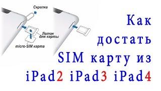 видео iPad 2 не видит SIM карту