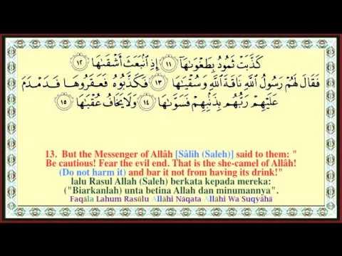 surah on page 595  Ash Shams  Al Layl  coloured