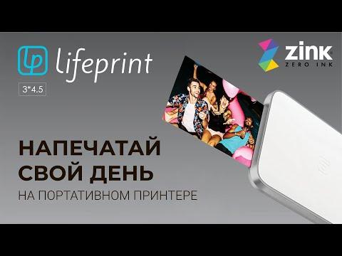 LifePrint. Мгновенная печать фотографий с iPhone!