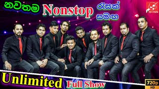 unlimited-live-show