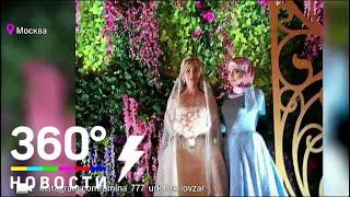 Самую дорогую свадьбу сыграли в Москве