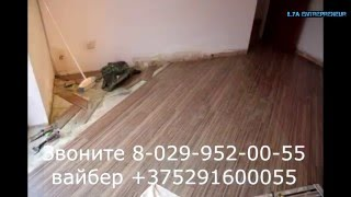 Укладка ламината в Минске и всей Беларуси(Укладка плитки и ламината в Минске ➡✓мтс 80336740055 ➡✓Велком 80299520055 ************************************************************************..., 2016-05-19T12:37:17.000Z)