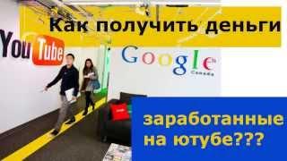 Как вывести деньги с youtube (регистрация в Adsense)