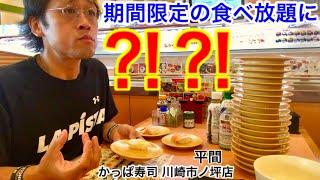 【大食い】期間限定で行われている「かっぱ寿司の食べ放題」のグレードアップVerを体験してきた‼️【MAX鈴木】【マックス鈴木】【Max Suzuki】【食べ放題】