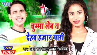 #Vicky Raj Khesari, Antra Singh Priyanka का धमाकेदार #Video चुम्मा लेब त देहब हजार गारी 2020 Song