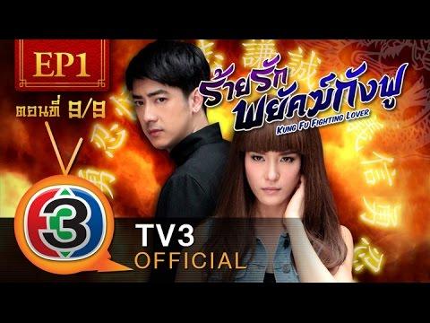 ร้ายรักพยัคฆ์กังฟู Ep.1 ตอนที่ 9/9 [TV3 Official]