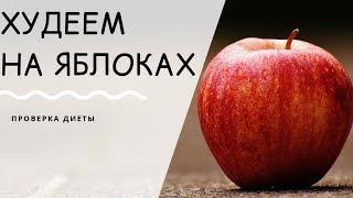 Яблочная диета проверка