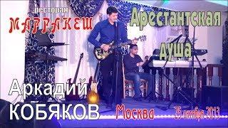 Аркадий КОБЯКОВ Арестантская душа