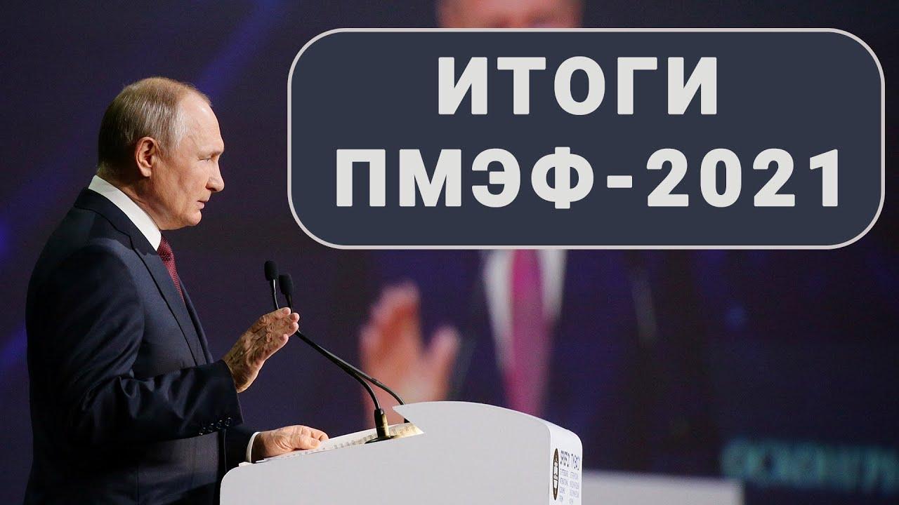 Путин на ПМЭФ-2021