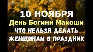 10 НОЯБРЯ День Богини Макоши ЧТО НЕЛЬЗЯ ДЕЛАТЬ ЖЕНЩИНАМ В ПРАЗДНИК
