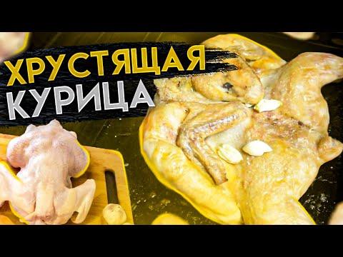 Курица в духовке с хрустящей корочкой простой рецепт