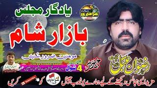 Zakir Rizwan Abbas Qayamat Majlis 4 shawal 2021 at basti enyat shah