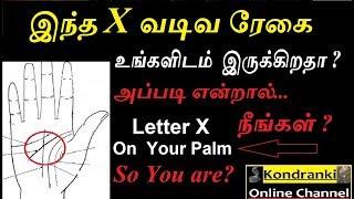 இந்த x வடிவ கை ரேகை உங்களிடம் இருக்கிறதா ? Simian Line /Palmistry