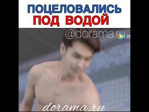 Поцеловались под водой Дорама «Поцелуй меня»
