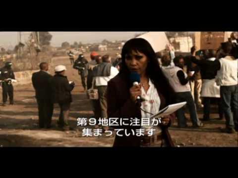 【映画】★第9地区(あらすじ・動画)★