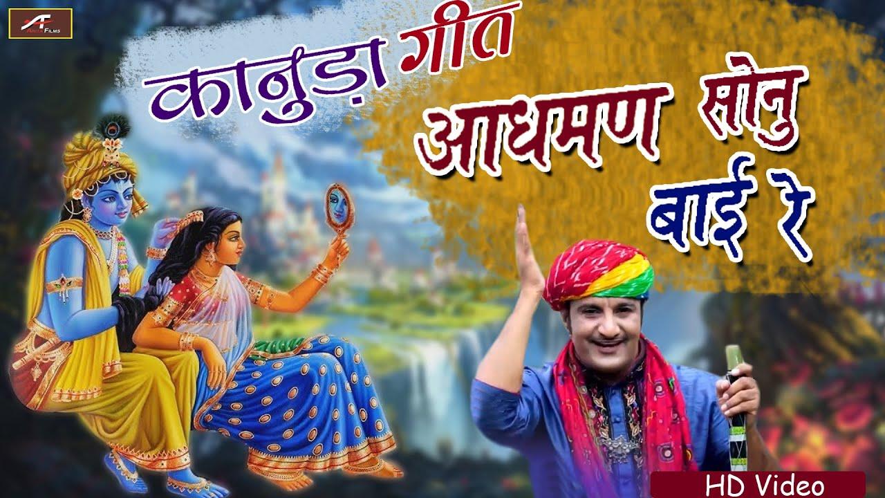 New Kanuda Song 2021 || कानुड़ा गीत || आधमन सोनु बाई रे || Arjun Prajapati || Latest Konuda Geet 2021