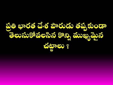 Ipc Sections List In Telugu Pdf Free 104