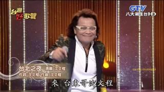 沈文程 /來去台東/