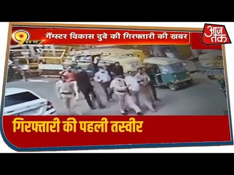 Kanpur Shootout का मोस्ट वांटेड Vikas Dubey गिरफ्तार, Ujjain से आई पहली तस्वीर