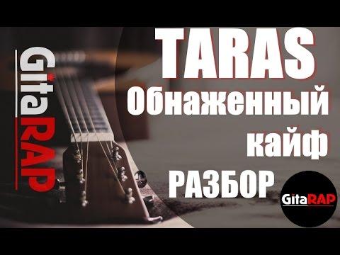 TARAS - Обнаженный дурь (Разбор)