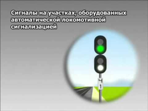 Как обозначается проходные светофоры автоблокировки