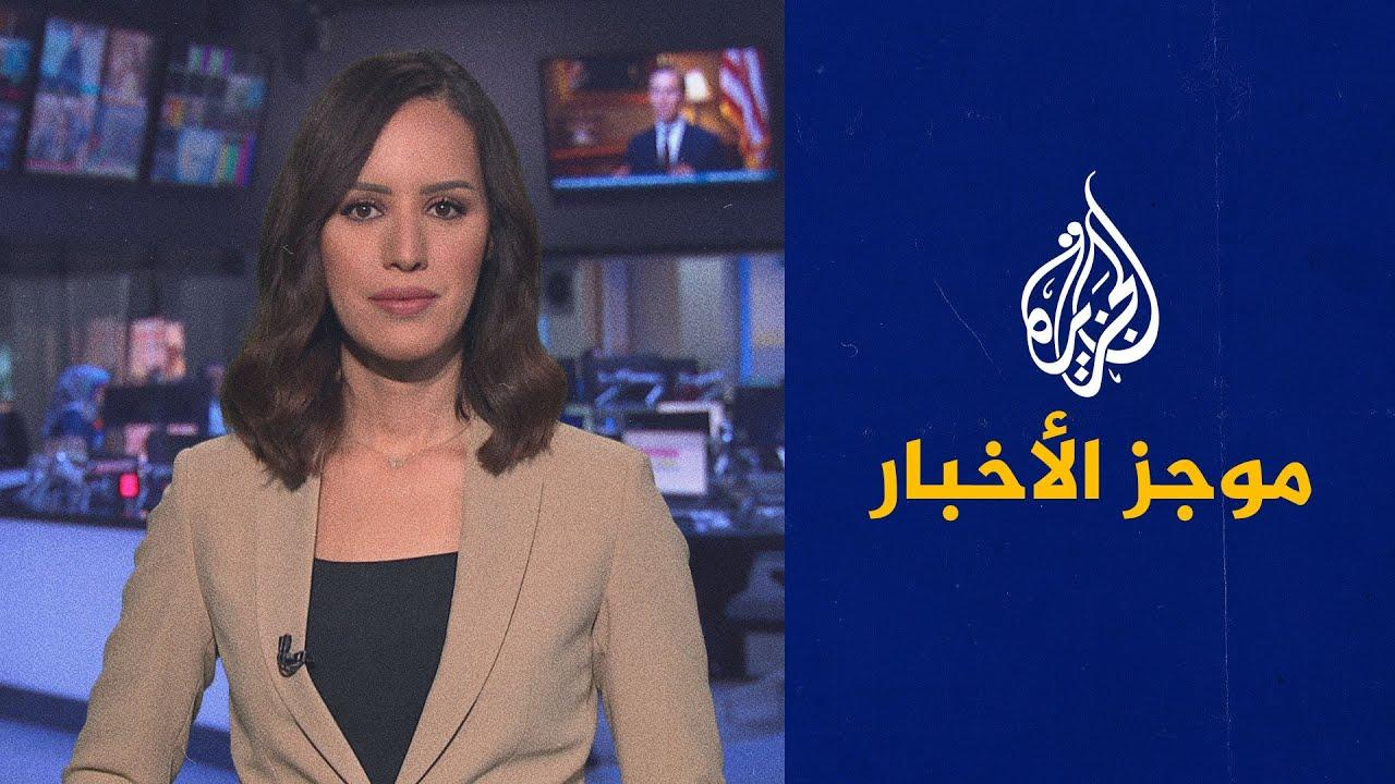 موجز الأخبار - التاسعة صباحا 21/10/2021