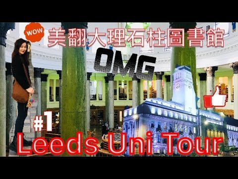Campus Tour at University of Leeds! We have bars, clubs...  (中字幕) 校園酒吧? 參觀英國紅磚大學校園(英國留學Vlog#6)