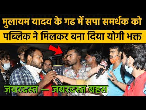 Download UP Election 2022 | Yogi Vs Akhilesh | Public Opinion Poll | BJP Vs SP | Mayawati | Narendra Modi