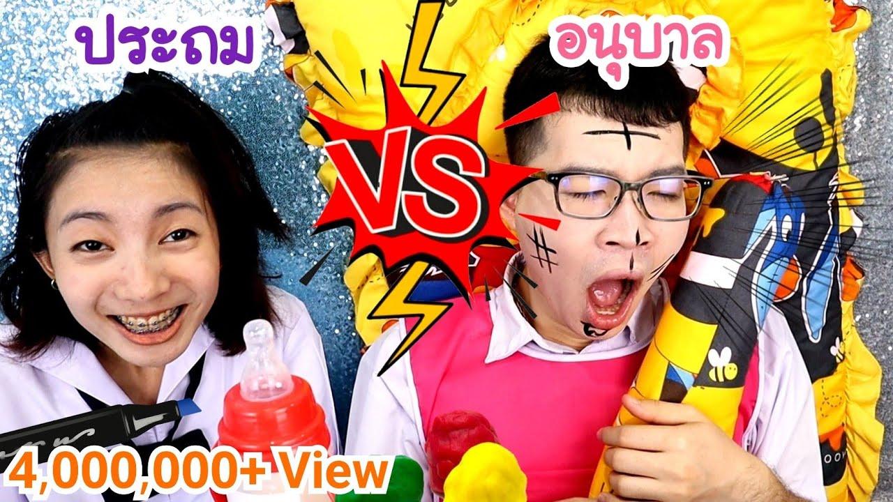ชาเลนจ์ประถม VS อนุบาล EP.2 เรียนหนังสือ #Mukbang Primary VS Kindergarten FOOD:ขันติ