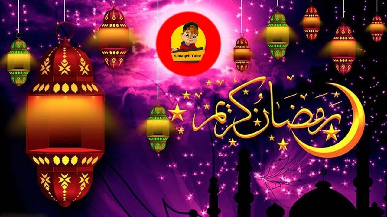 أغاني رمضان 2021 بصوت السناجب كل عام وأنتم بخير Youtube